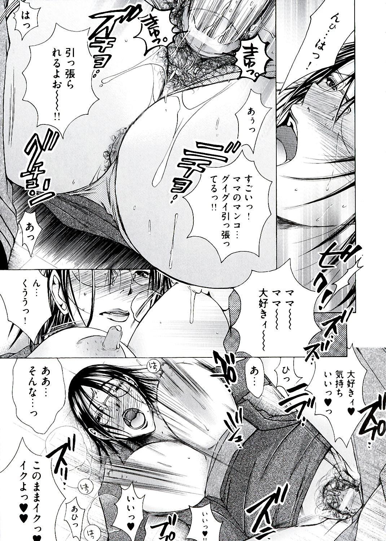 Hakudaku Mama Shibori 18