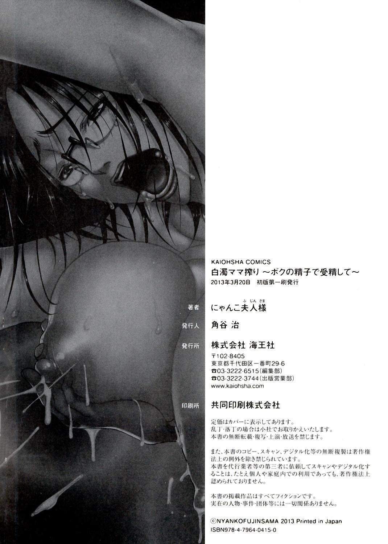 Hakudaku Mama Shibori 195