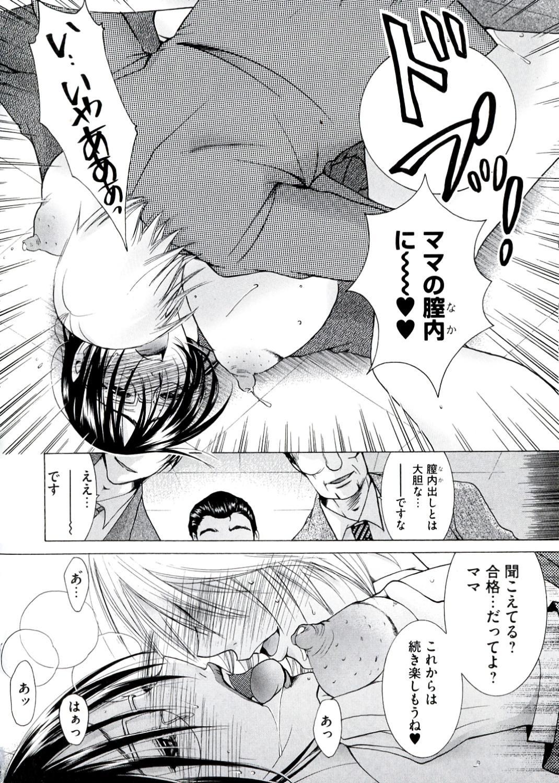 Hakudaku Mama Shibori 19