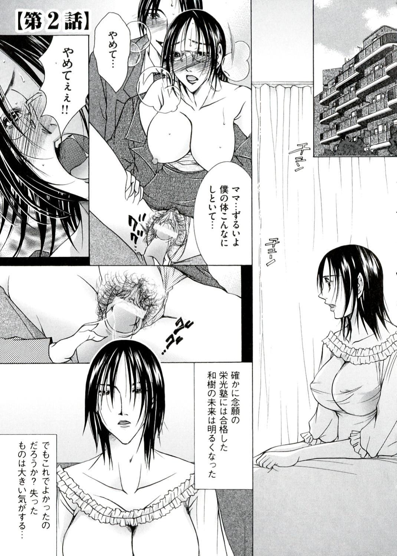 Hakudaku Mama Shibori 20
