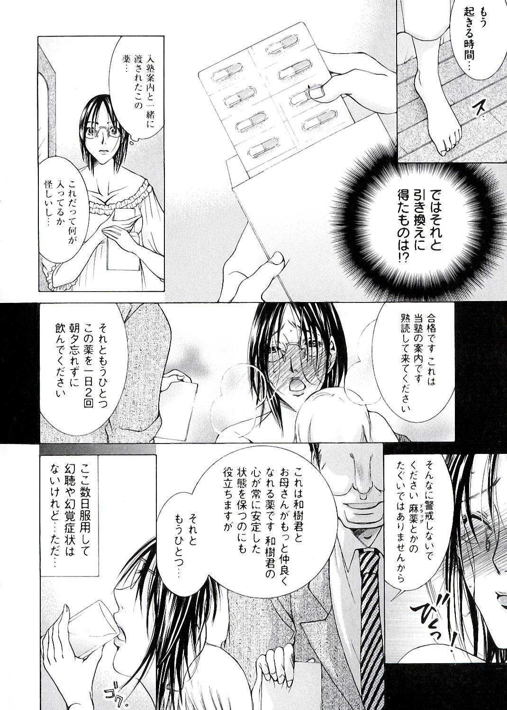 Hakudaku Mama Shibori 21