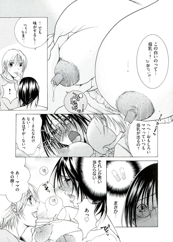 Hakudaku Mama Shibori 26