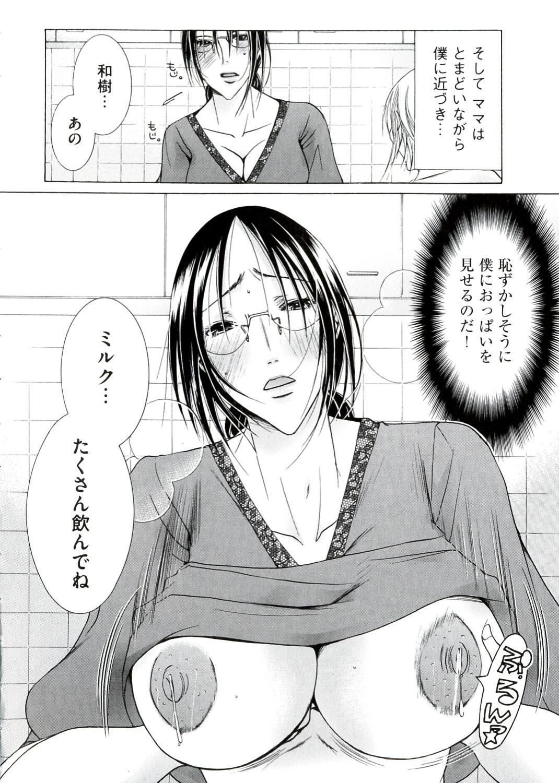 Hakudaku Mama Shibori 37