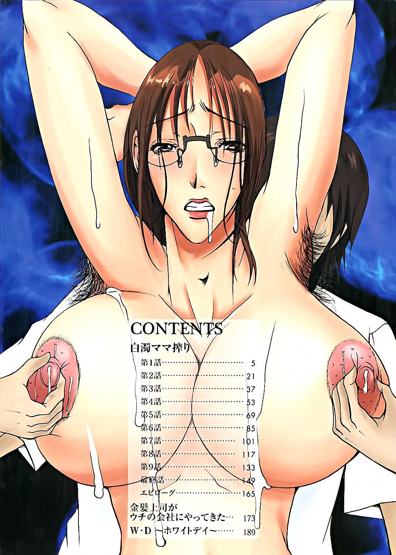 Hakudaku Mama Shibori 3