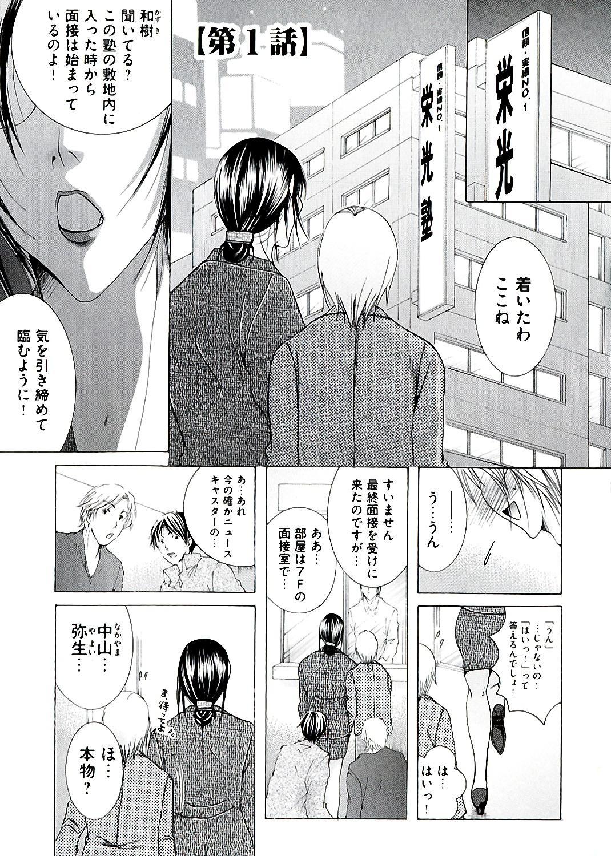 Hakudaku Mama Shibori 4