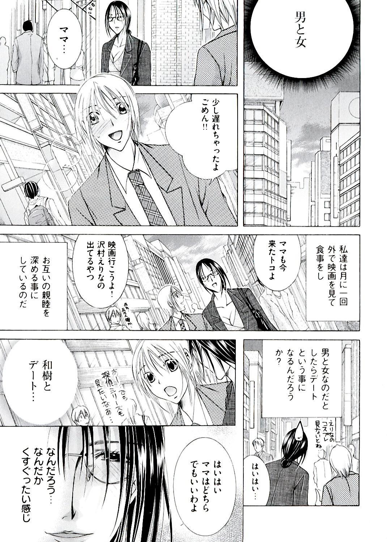 Hakudaku Mama Shibori 54