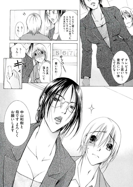 Hakudaku Mama Shibori 5