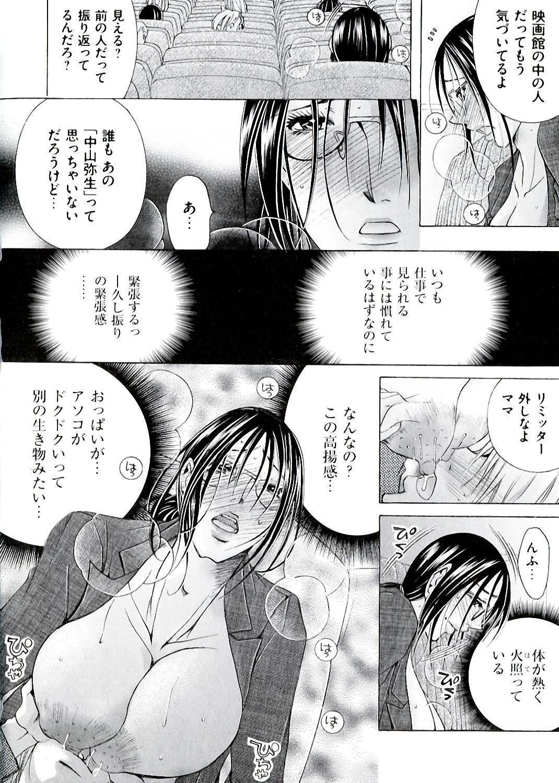 Hakudaku Mama Shibori 61