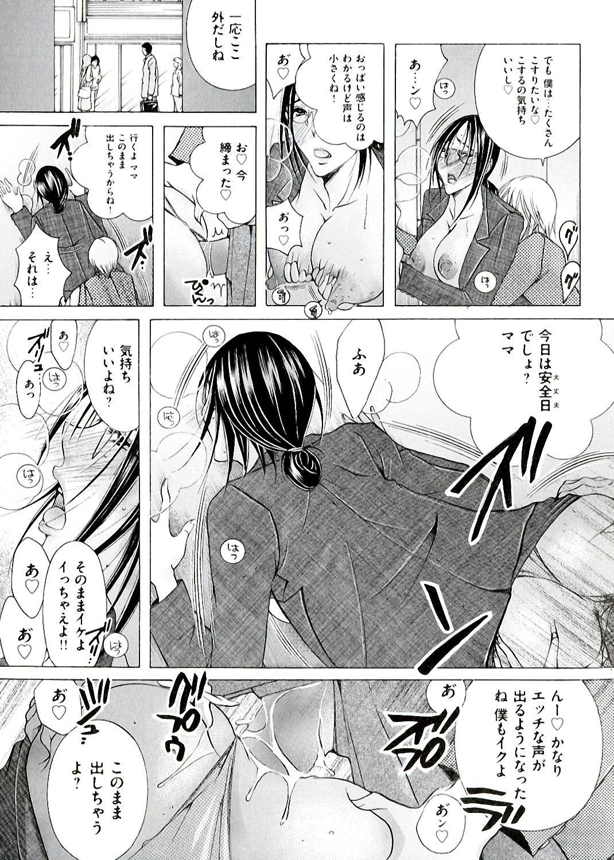 Hakudaku Mama Shibori 66
