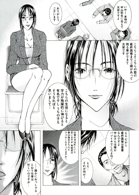 Hakudaku Mama Shibori 6