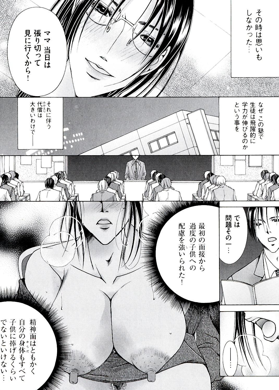 Hakudaku Mama Shibori 69
