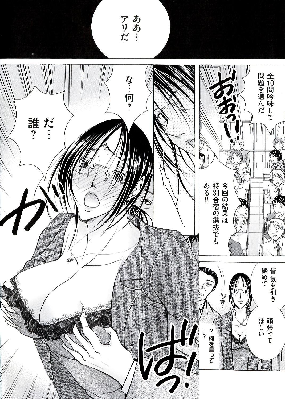 Hakudaku Mama Shibori 73
