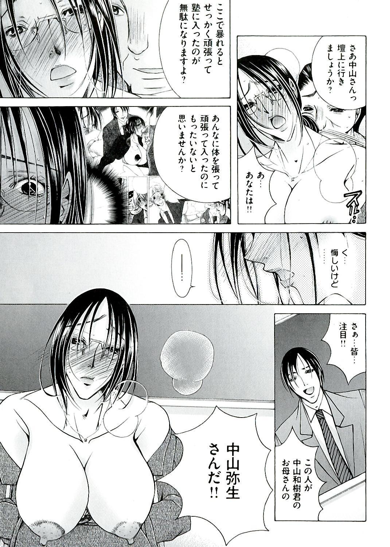 Hakudaku Mama Shibori 74