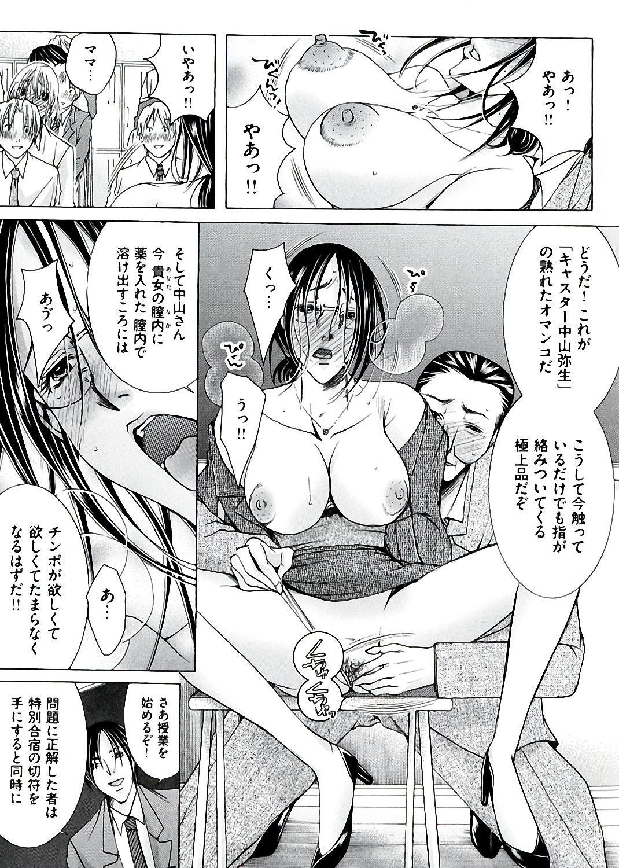 Hakudaku Mama Shibori 76