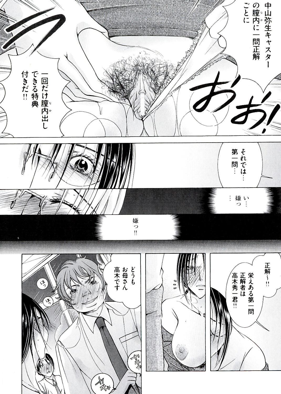 Hakudaku Mama Shibori 77