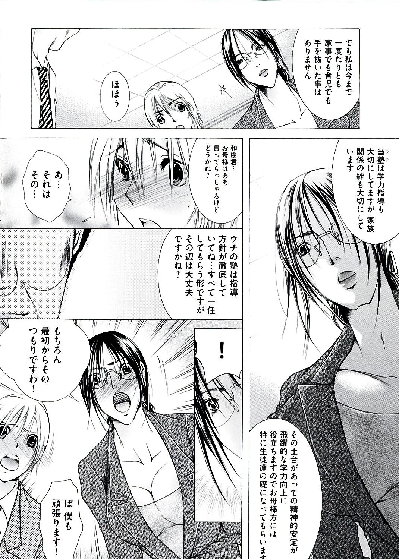 Hakudaku Mama Shibori 7