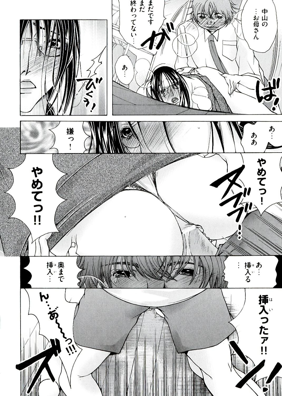 Hakudaku Mama Shibori 80