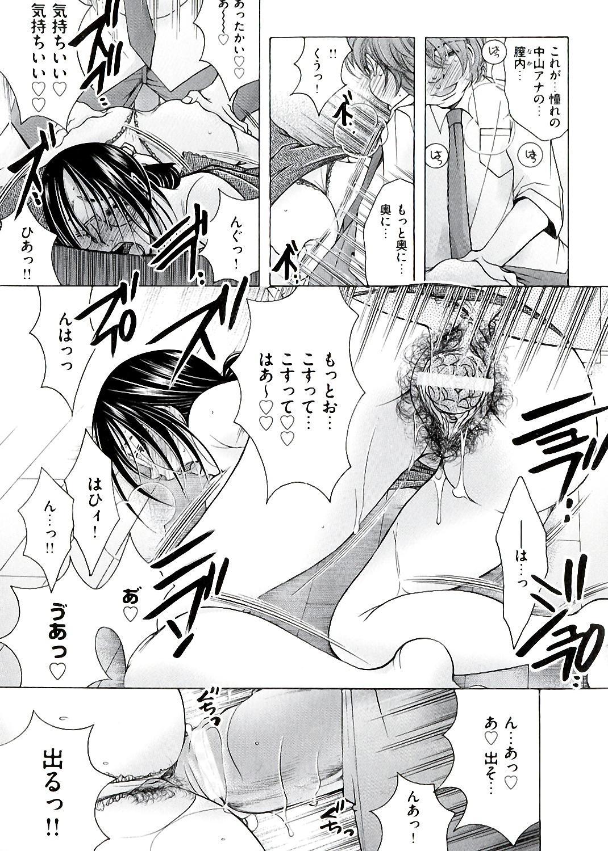 Hakudaku Mama Shibori 82