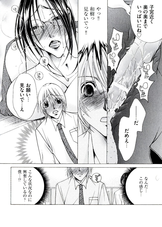 Hakudaku Mama Shibori 85