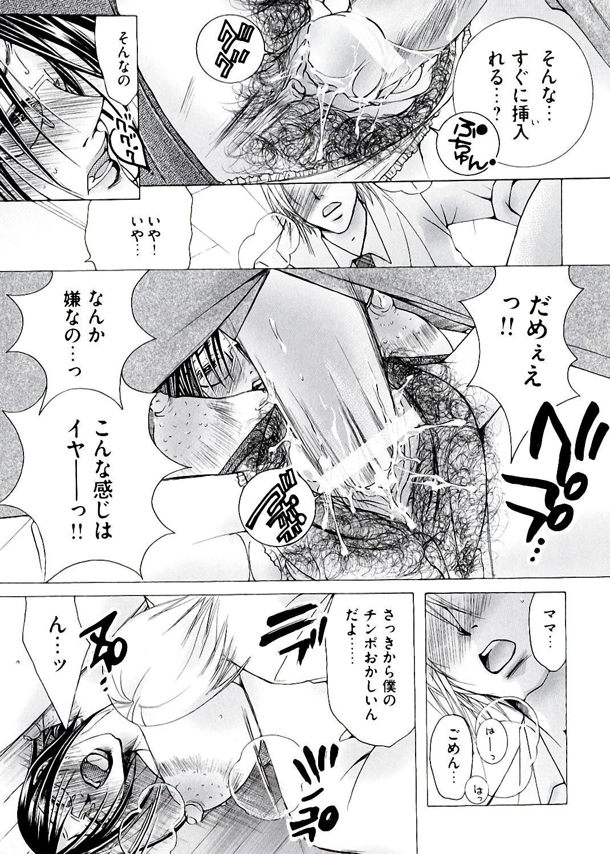 Hakudaku Mama Shibori 94