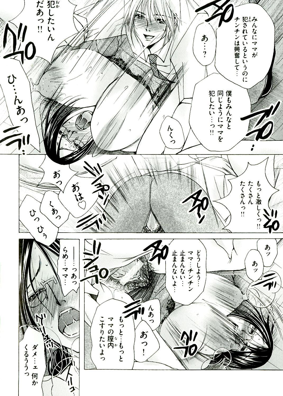 Hakudaku Mama Shibori 95