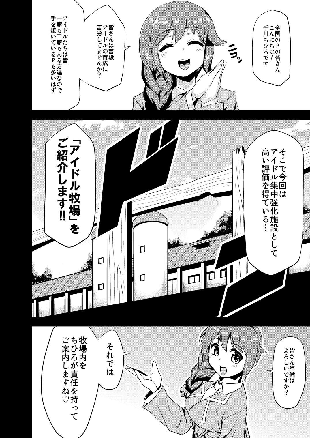 Hentai Idol Bokujou 1
