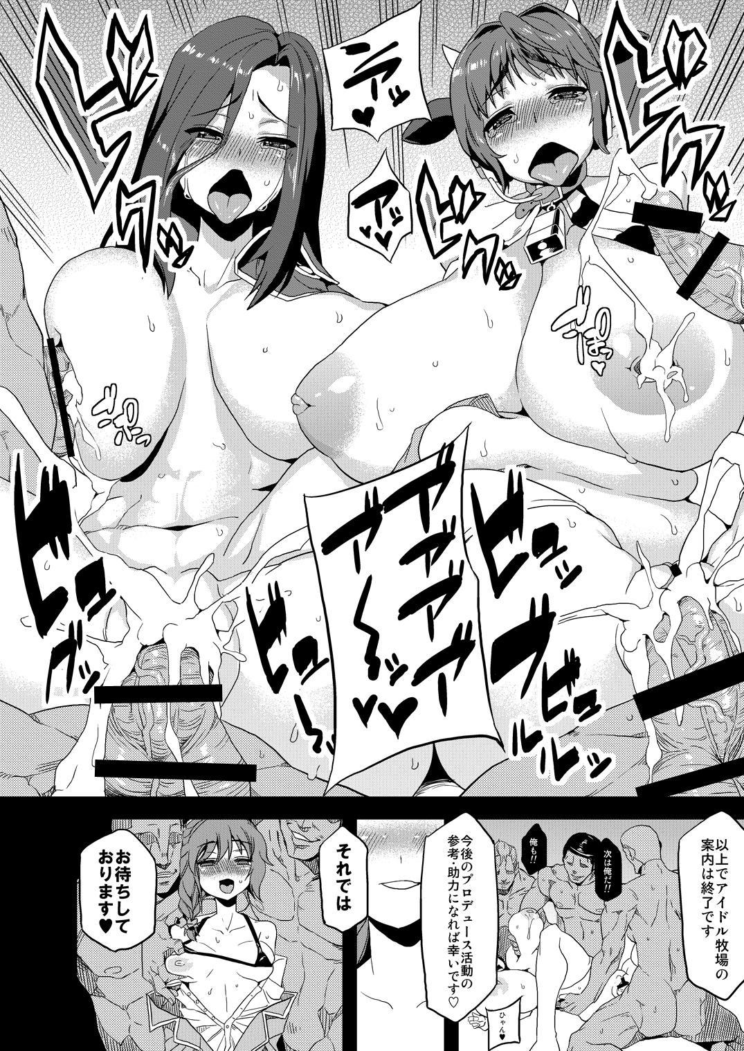 Hentai Idol Bokujou 24