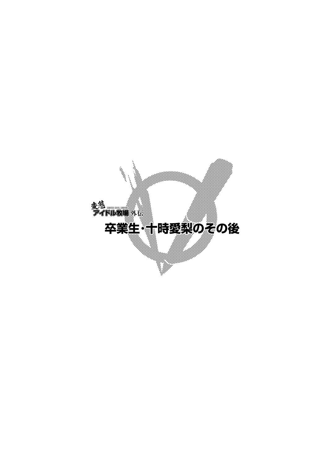Hentai Idol Bokujou 37