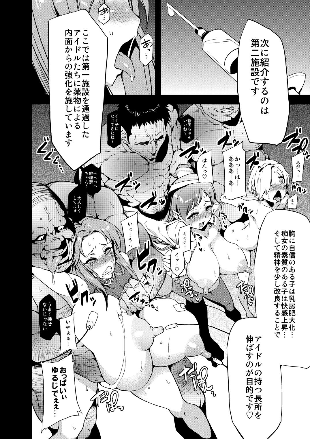 Hentai Idol Bokujou 4