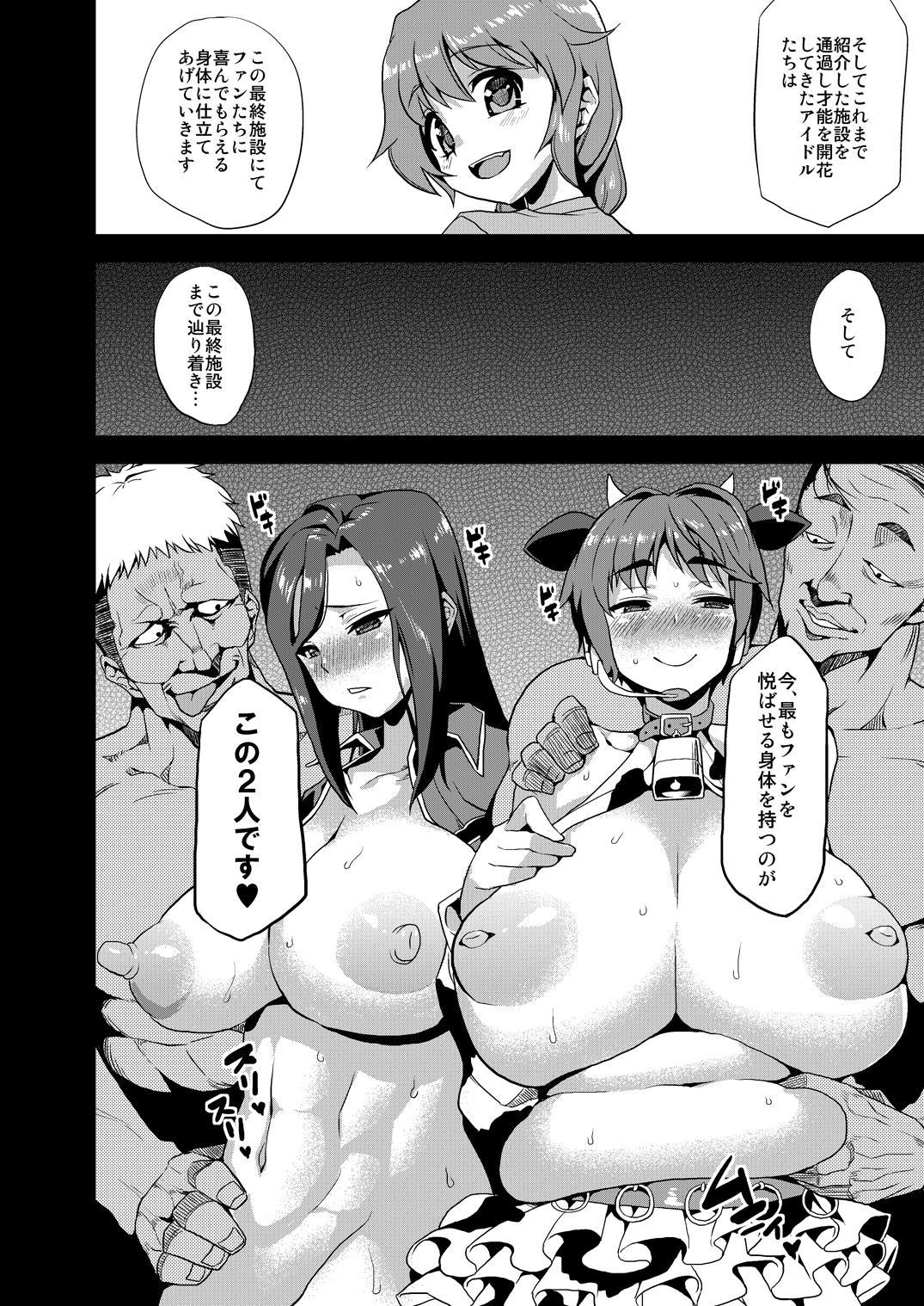 Hentai Idol Bokujou 8