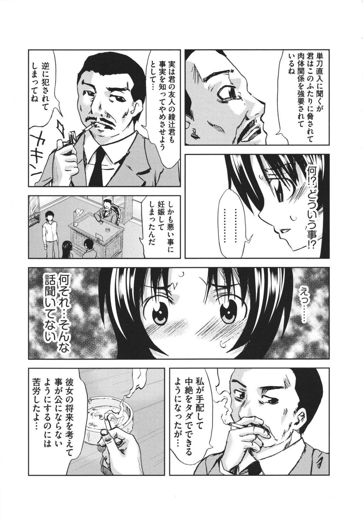 Chijoku no Sono 138