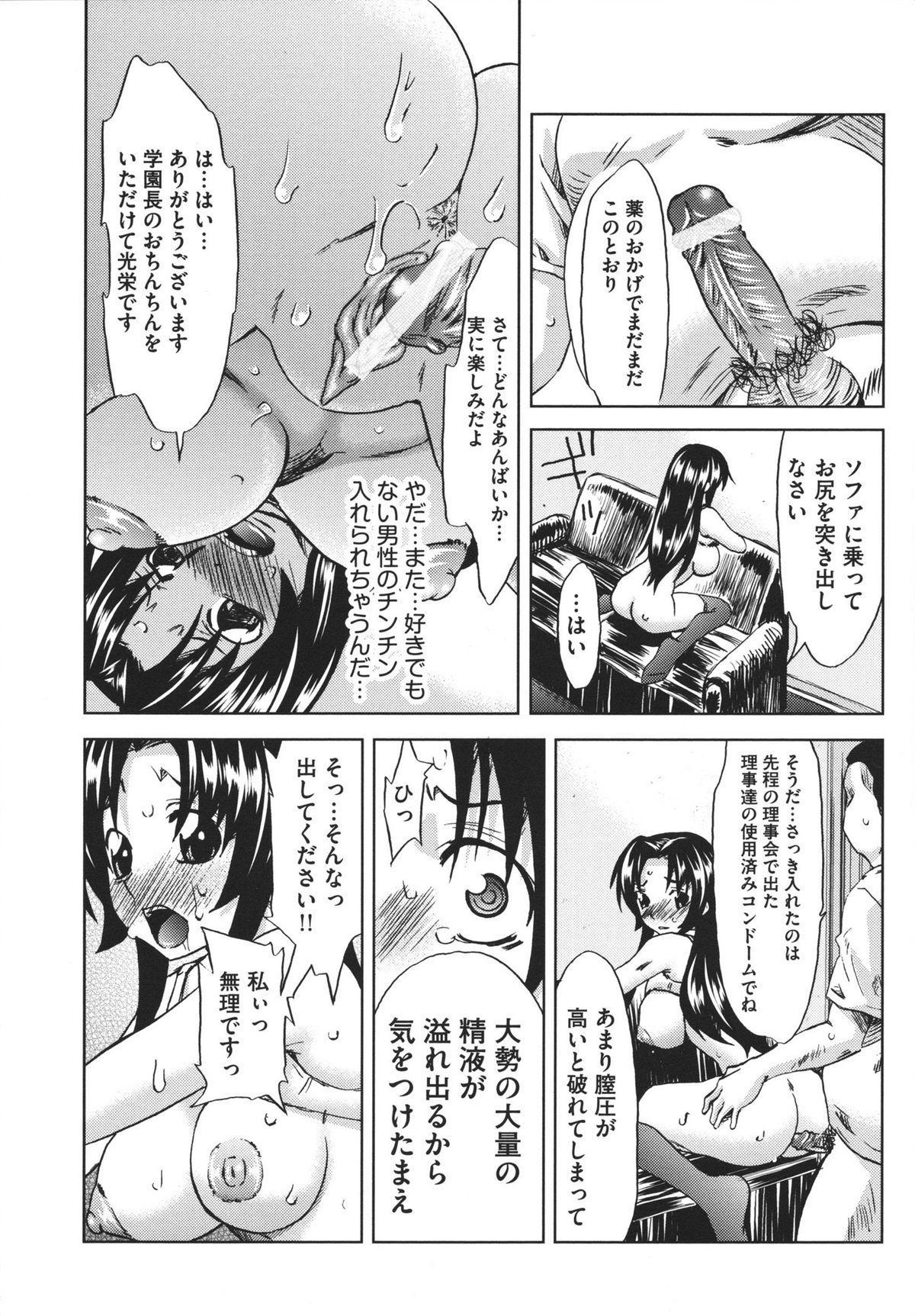 Chijoku no Sono 145