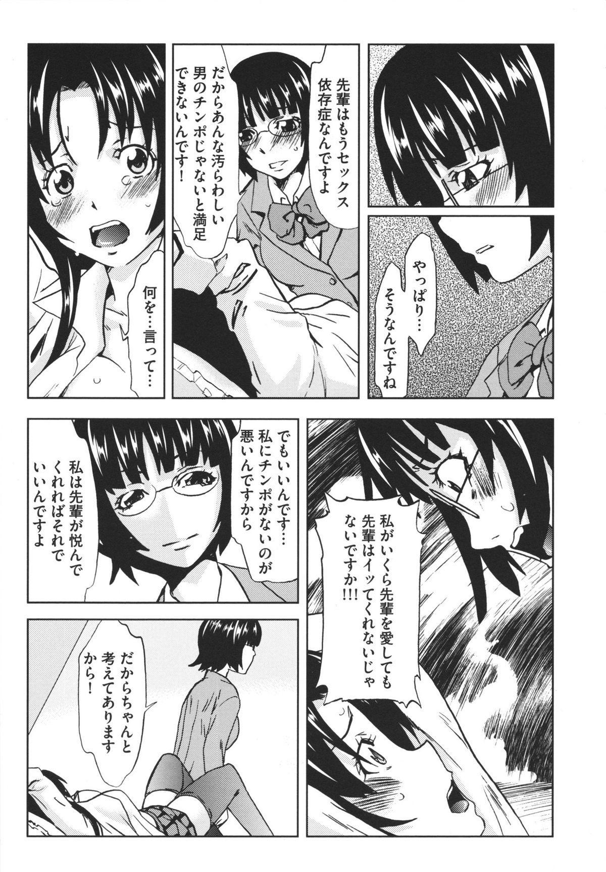 Chijoku no Sono 170