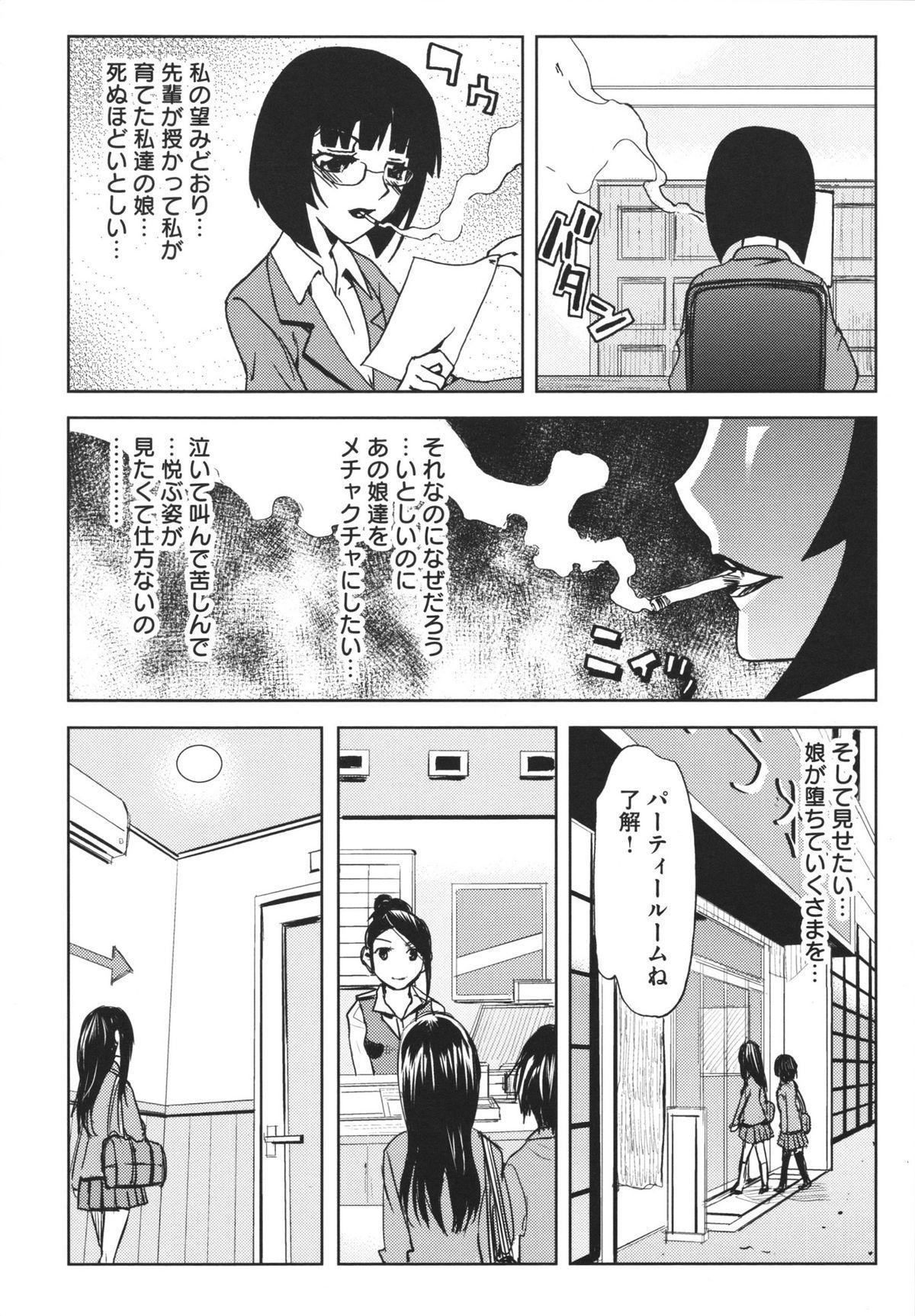 Chijoku no Sono 185
