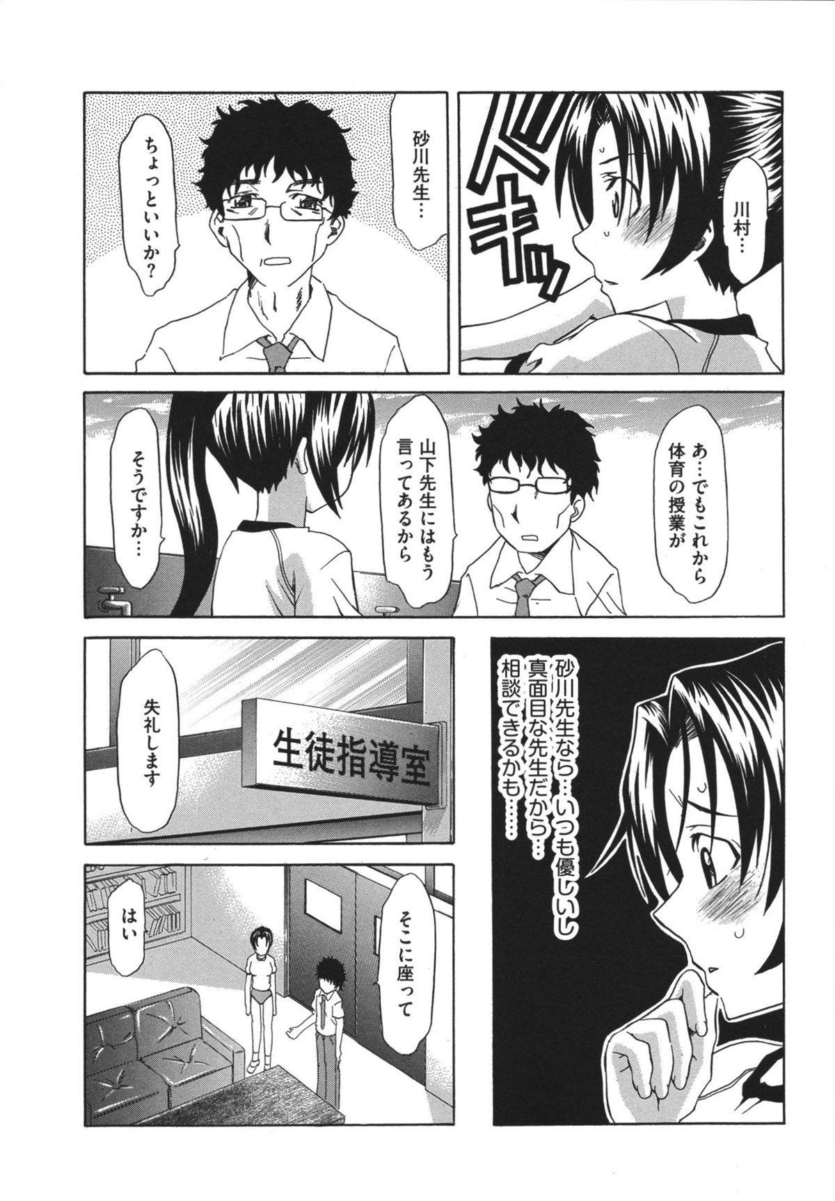 Chijoku no Sono 41