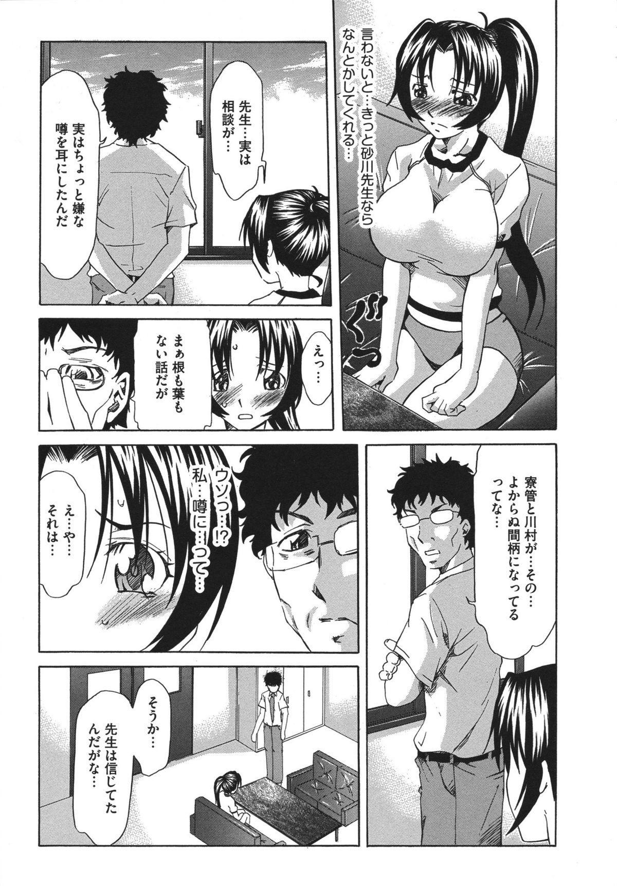 Chijoku no Sono 42