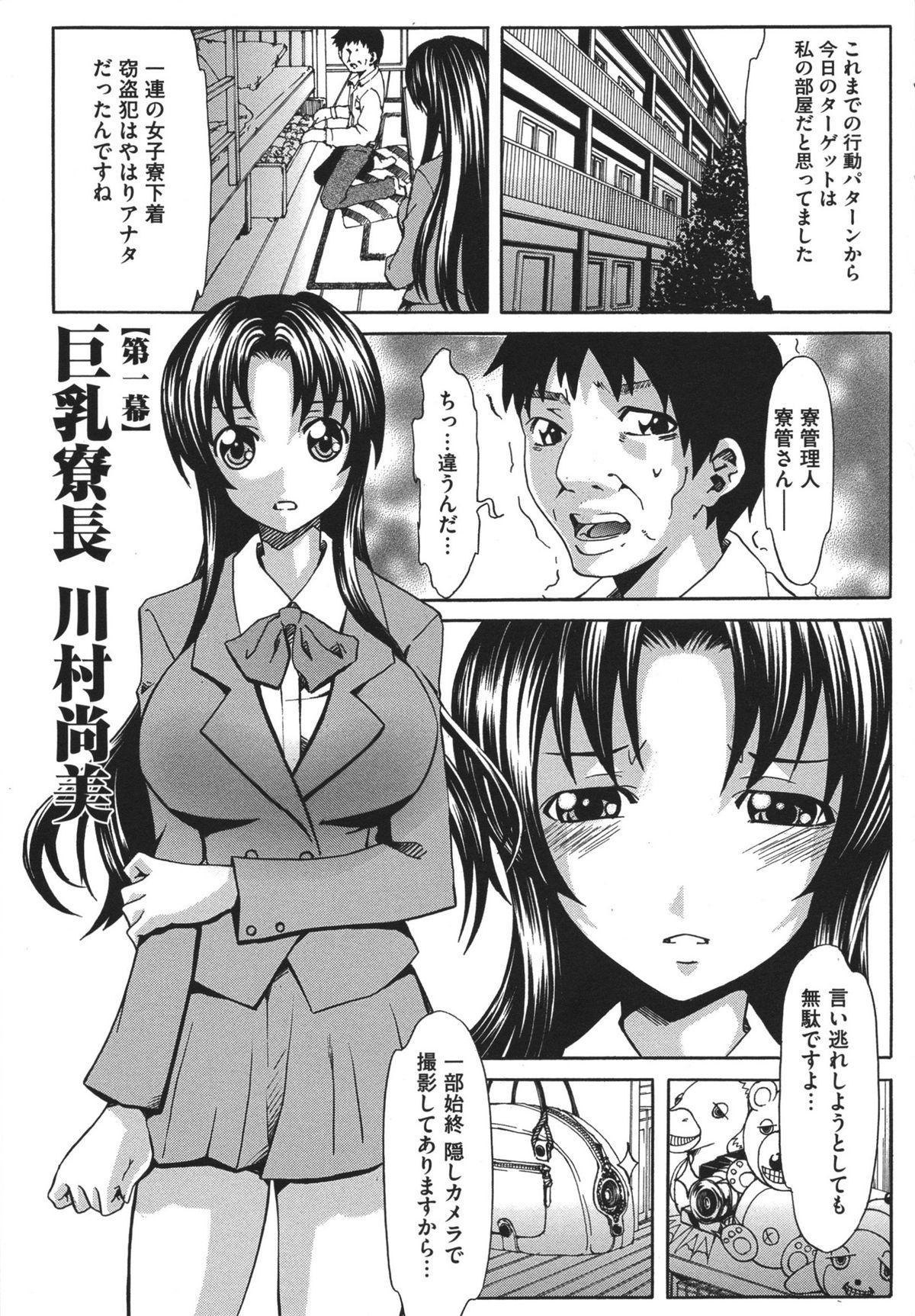 Chijoku no Sono 6