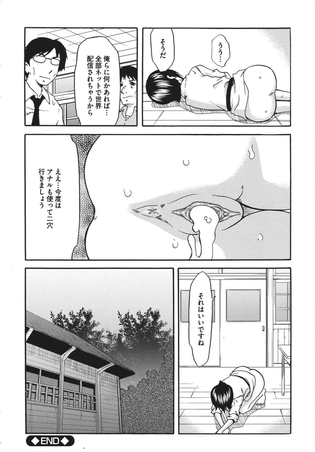 Chijoku no Sono 69