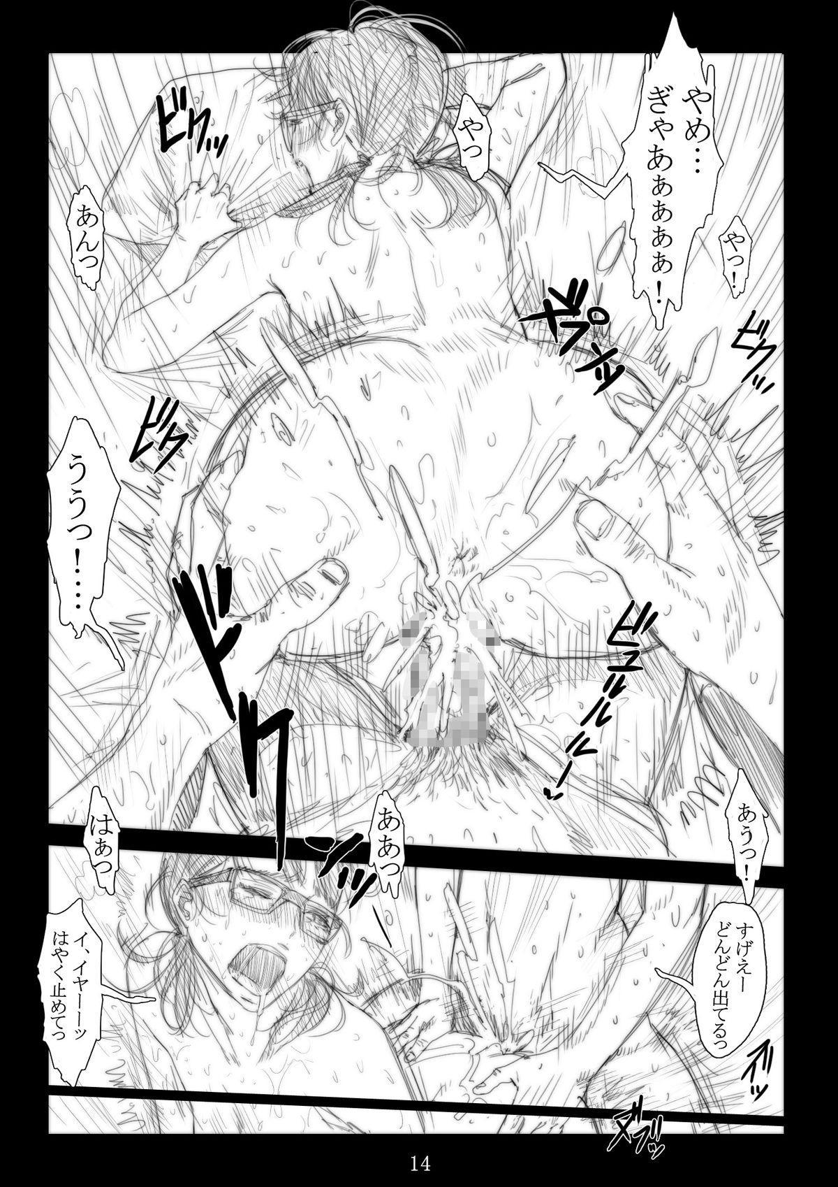 Renraku Tore nakatta 1-kkagetsukan Kanojo ni Nani ga Atta no ka... 2 14