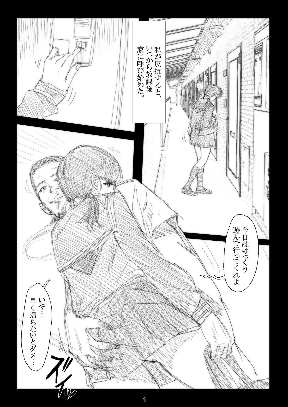 Renraku Tore nakatta 1-kkagetsukan Kanojo ni Nani ga Atta no ka... 2 4