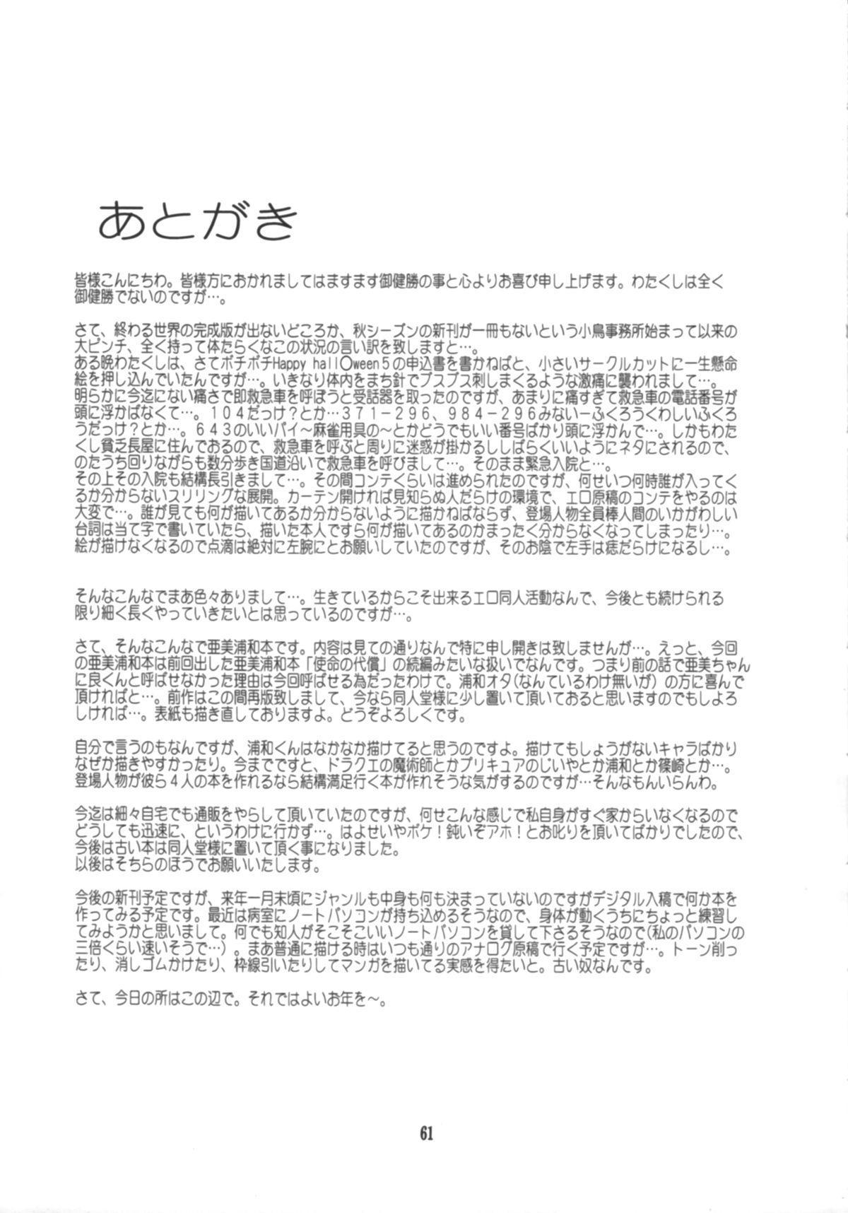 Hajimari No Owari, Owari No Hajimari 61