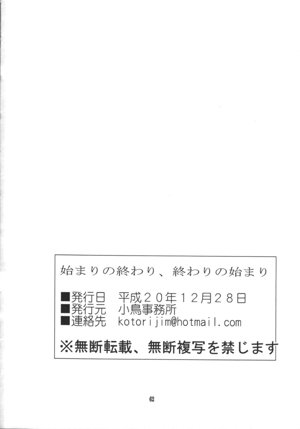 Hajimari No Owari, Owari No Hajimari 62