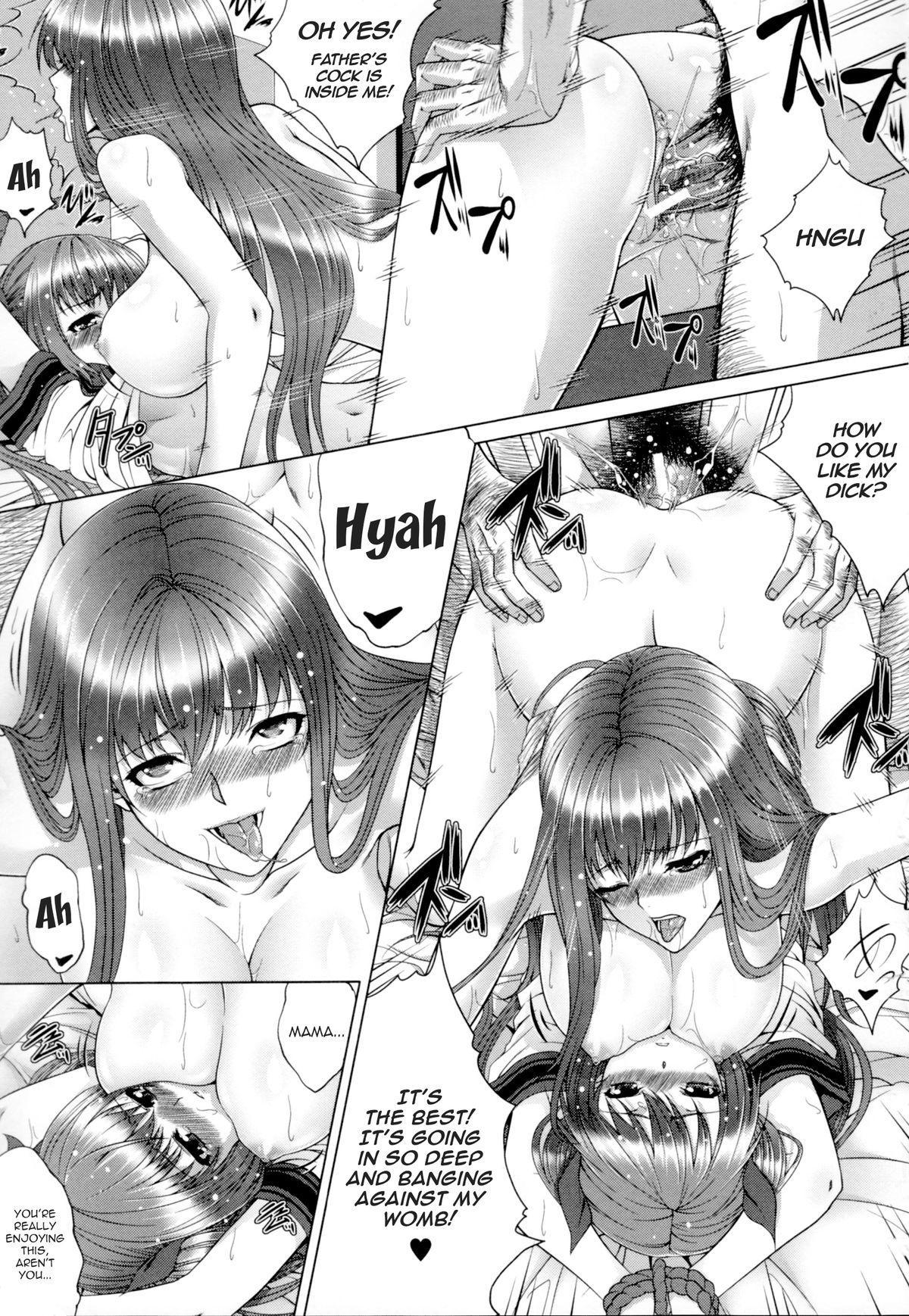 Soukan Manual | Incest Manual 129