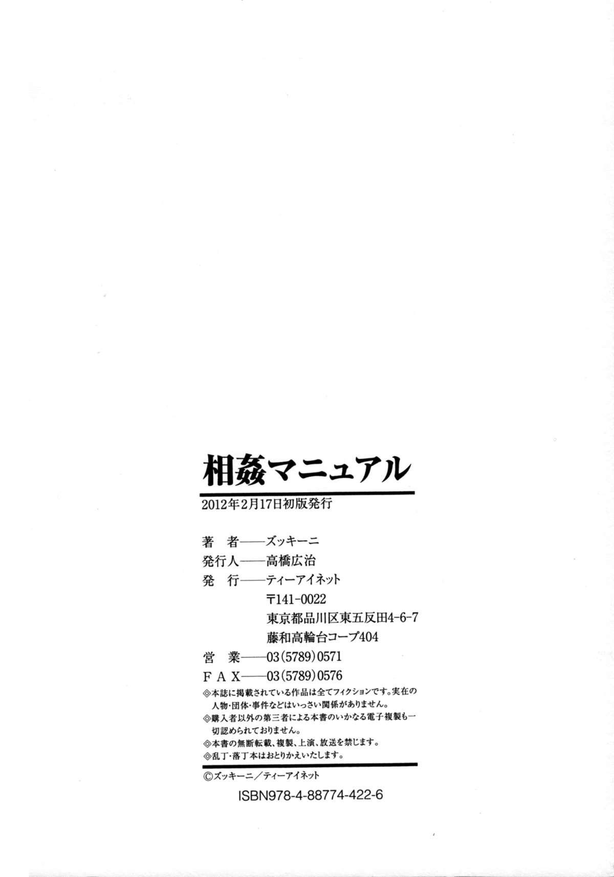Soukan Manual | Incest Manual 219