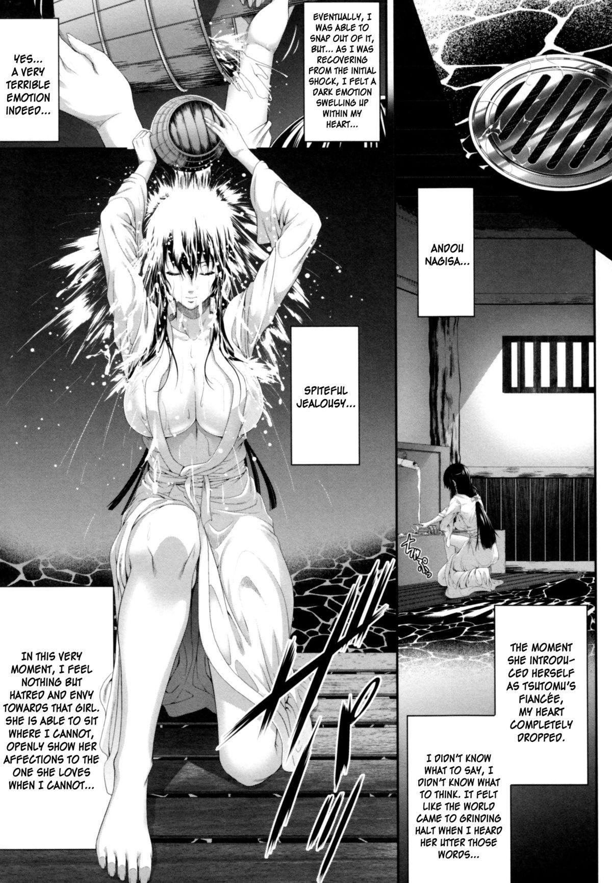 Soukan Manual | Incest Manual 83