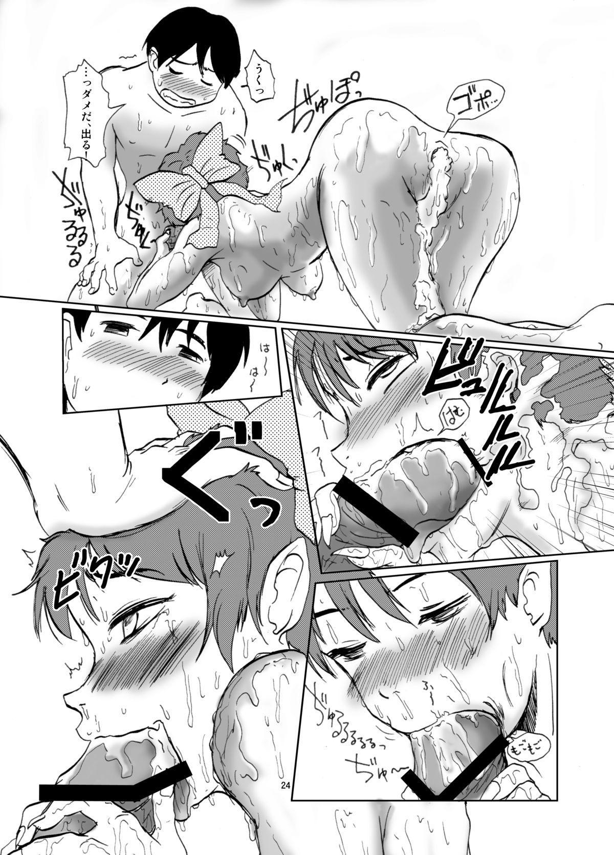 Neko Musume Shinkon Nikki 23