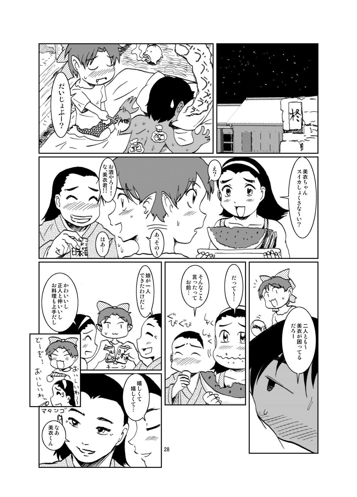 Neko Musume Shinkon Nikki 27