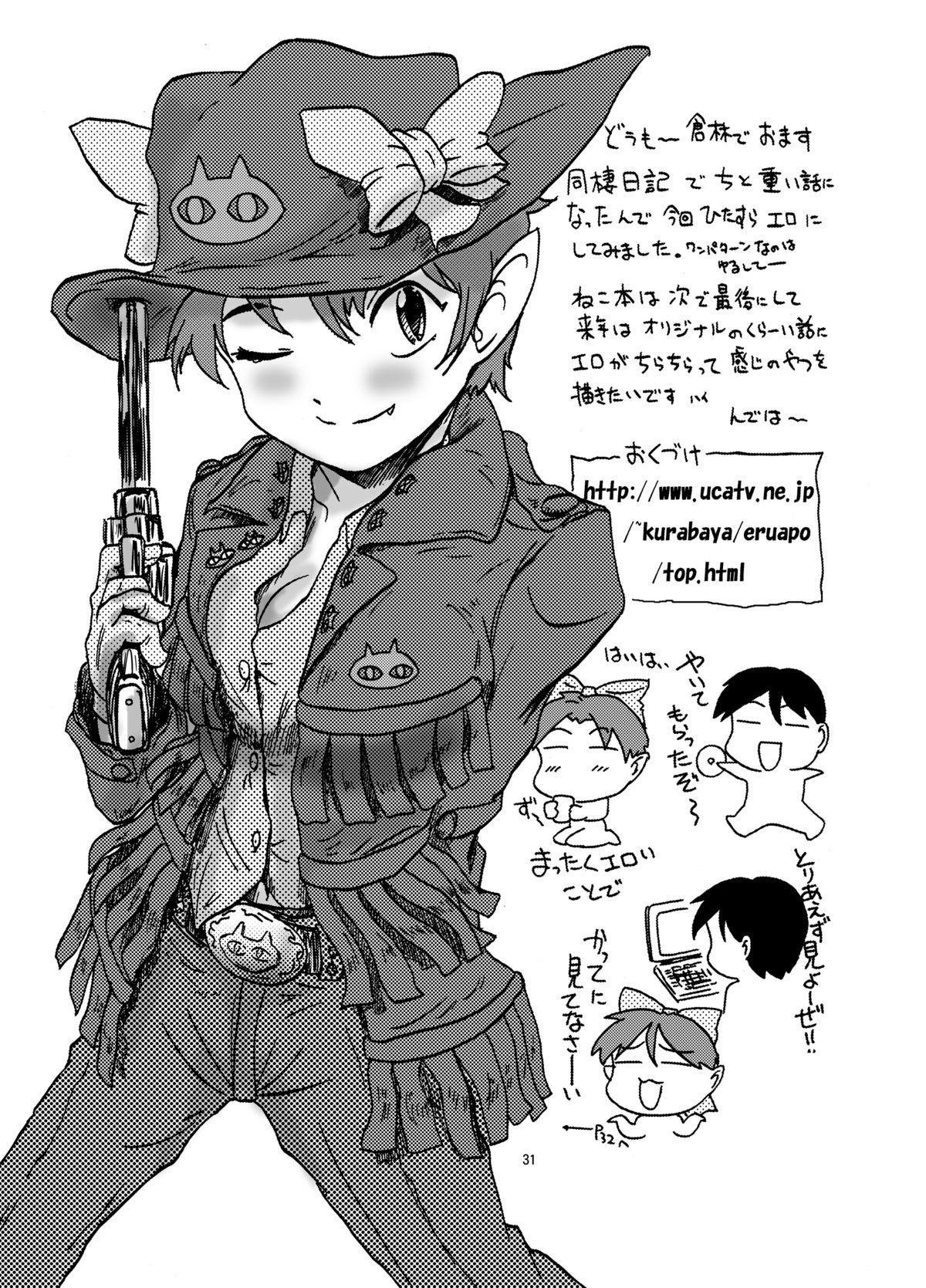 Neko Musume Shinkon Nikki 30