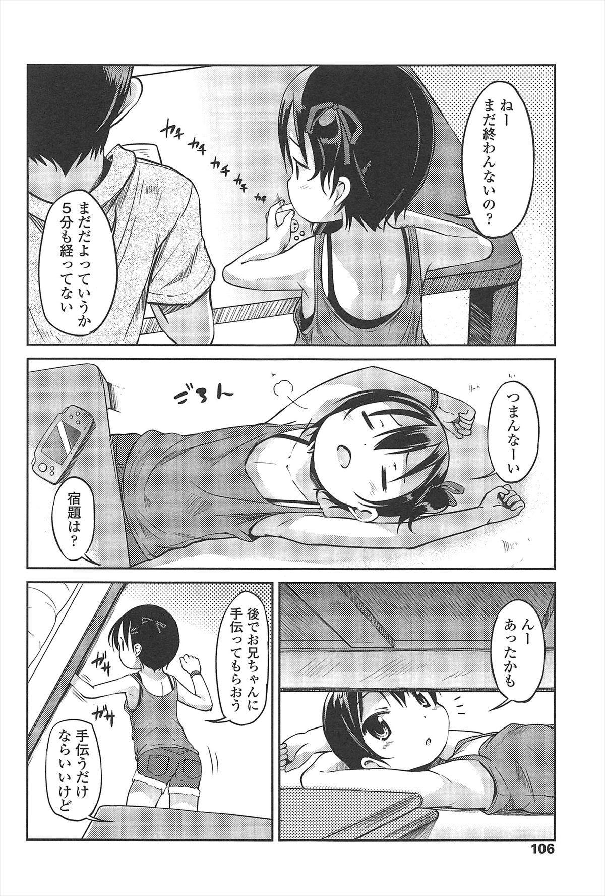 Hajimeteno! 106