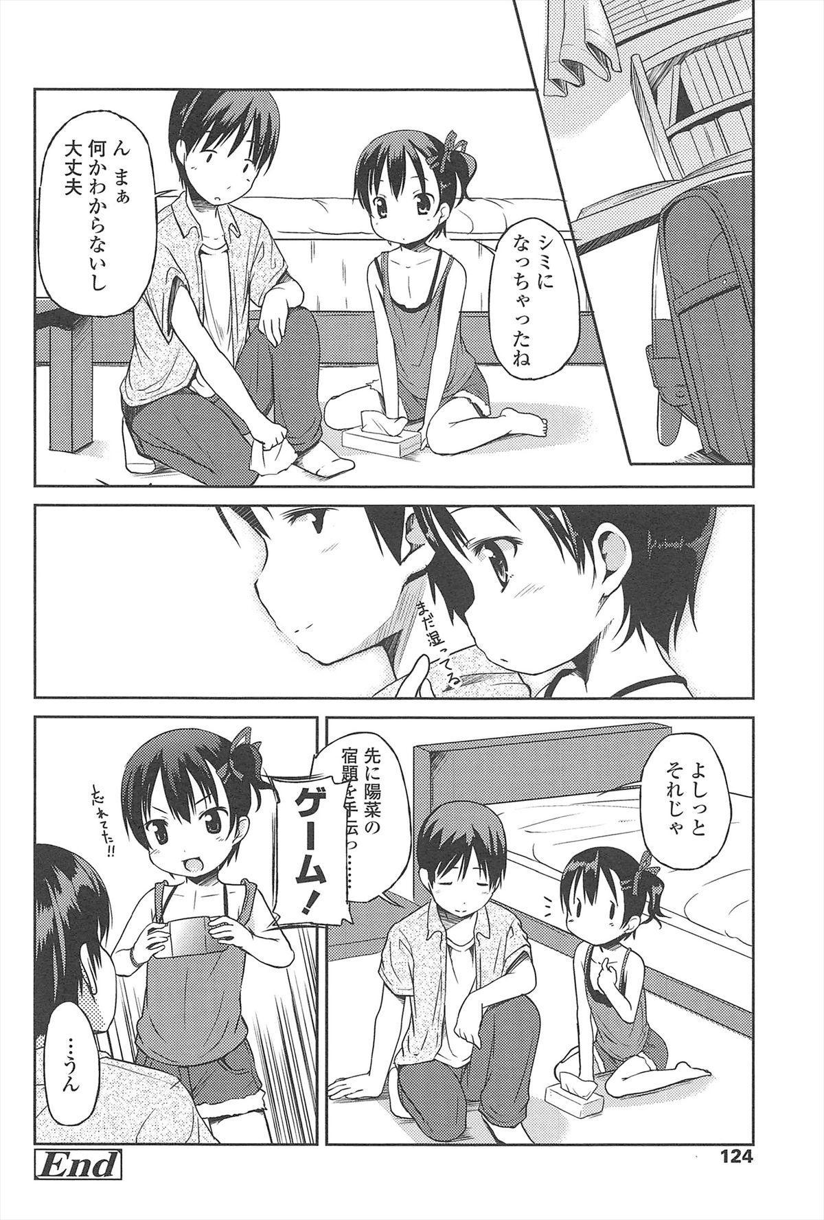 Hajimeteno! 124